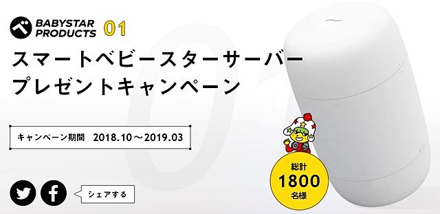 SnapCrab_NoName_2018-12-9_11-4-57_No-00-002.jpg
