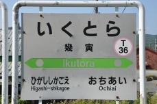 幾寅駅・駅名標