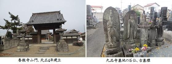 b1120-1 倉賀野宿①