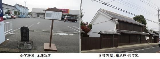 b1120-2 倉賀野宿②