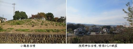 b1120-6 小鶴巻-浅間山古墳