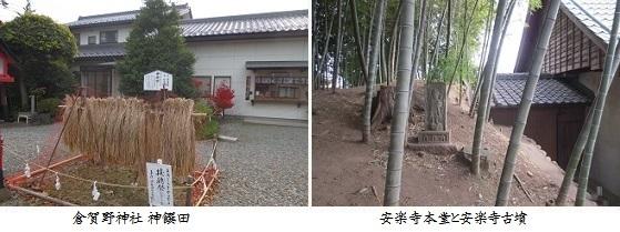b1120-4 倉賀野神社-安楽寺