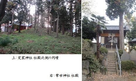 b1120-9n 定家-常世神社