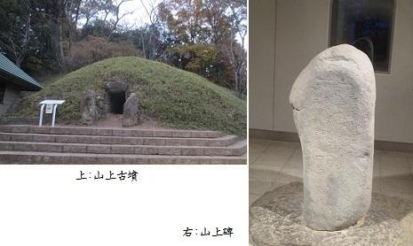 b1120-13 山上古墳・碑