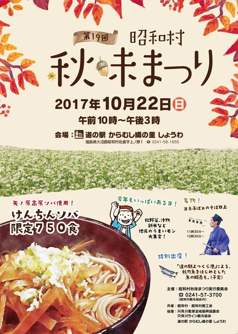 秋味2017_convert_20171010142417