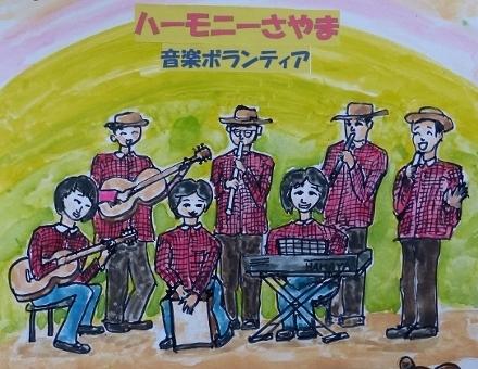 ハーモニーさやま (440x340)