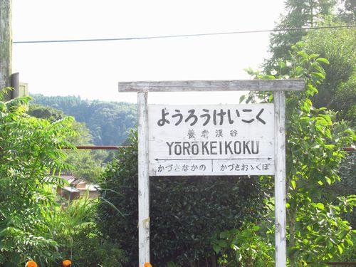 小湊鐵道2