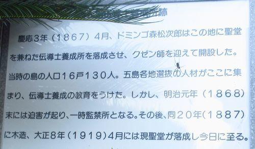 頭ヶ島13