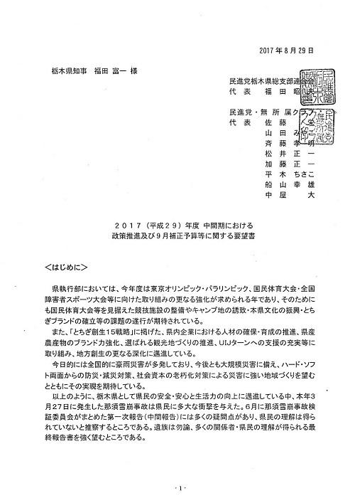 栃木県議会<民進党・無所属クラブ>年度中間期 政策推進・予算化要望 知事に申し入れ!③