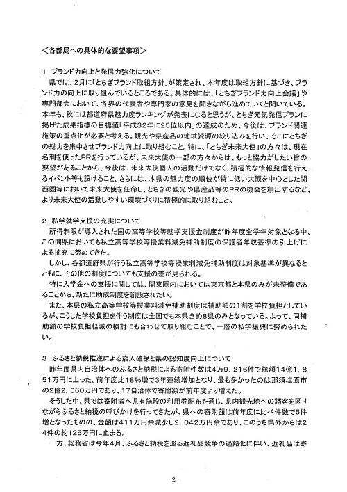 栃木県議会<民進党・無所属クラブ>年度中間期 政策推進・予算化要望 知事に申し入れ!④