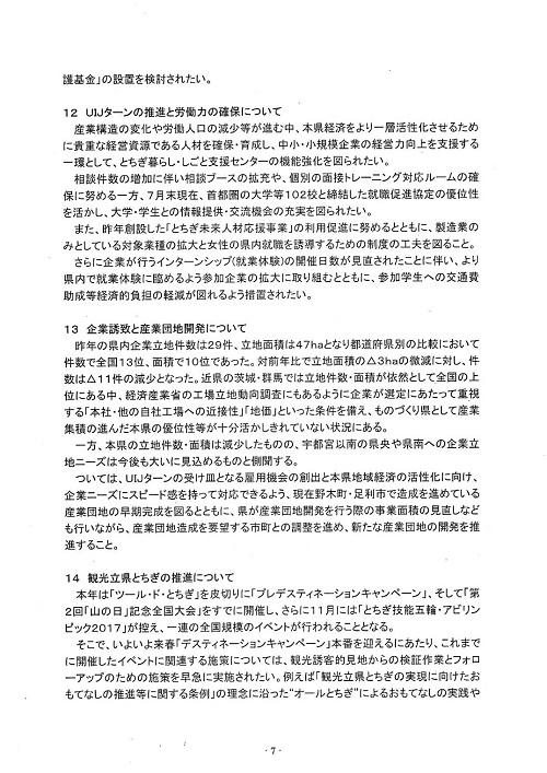 栃木県議会<民進党・無所属クラブ>年度中間期 政策推進・予算化要望 知事に申し入れ!⑨