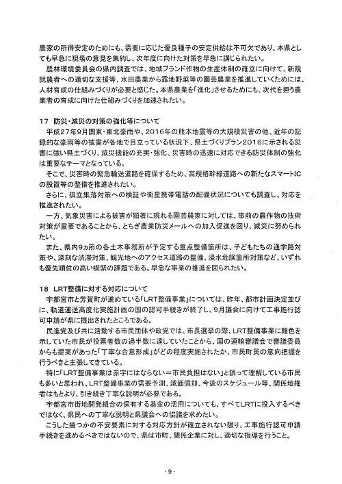 栃木県議会<民進党・無所属クラブ>年度中間期 政策推進・予算化要望 知事に申し入れ!⑪