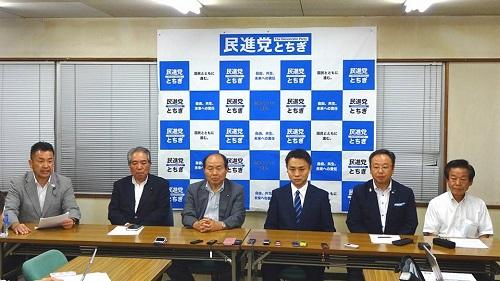 衆議院 栃木1区 民進党公認候補 擁立へ!①
