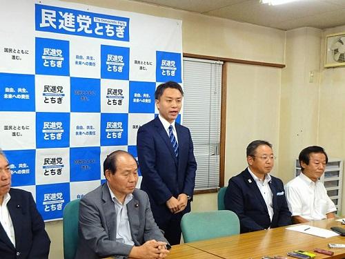 衆議院 栃木1区 民進党公認候補 擁立へ!②