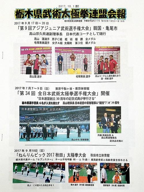 とちぎスポーツフェスタ<第28回 栃木県武術太極拳交流大会>!③
