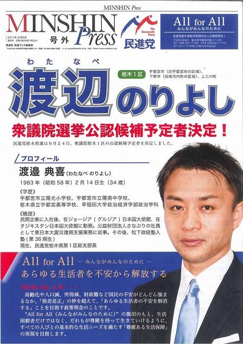 無所属<渡辺のりよし>総決起集会!③