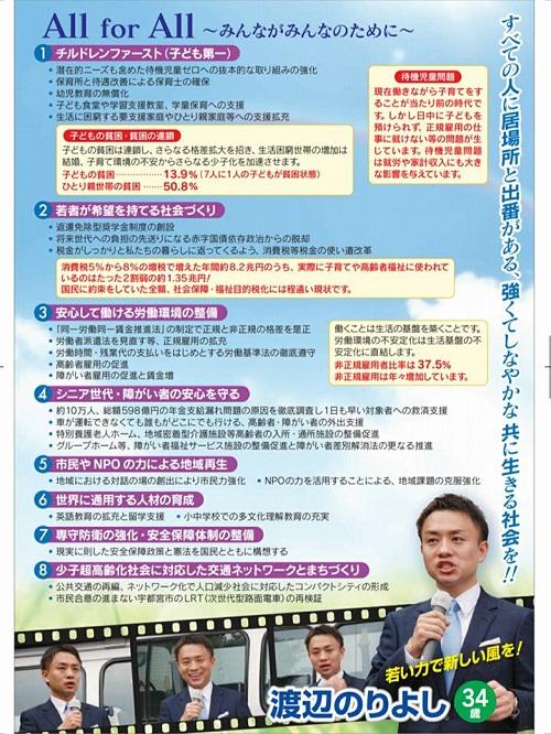 栃木1区 無所属<渡辺のりよし>候補 出陣!⑥