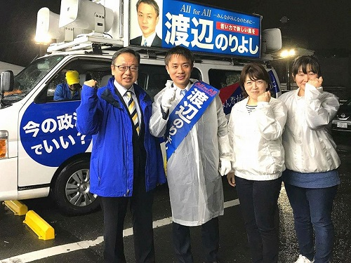 栃木1区 無所属<渡辺のりよし>候補 追い込む!