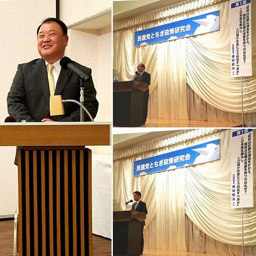民進党とちぎ<政策研究会>始まる!