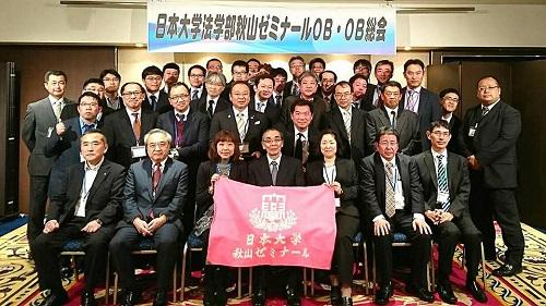 日大法学部 秋山ゼミナール≪OB・OG総会≫へ!①