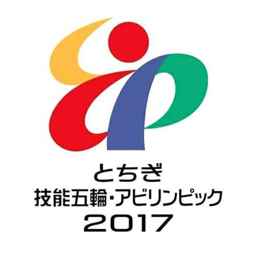 <とちぎアビリンピック2017>閉幕!④