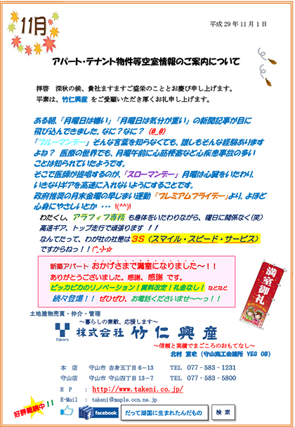 DM文書201711-420