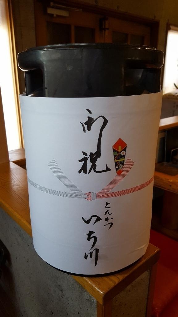 いち川 (1024x576)