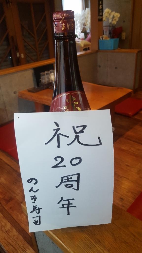のんき寿司 (1024x576)