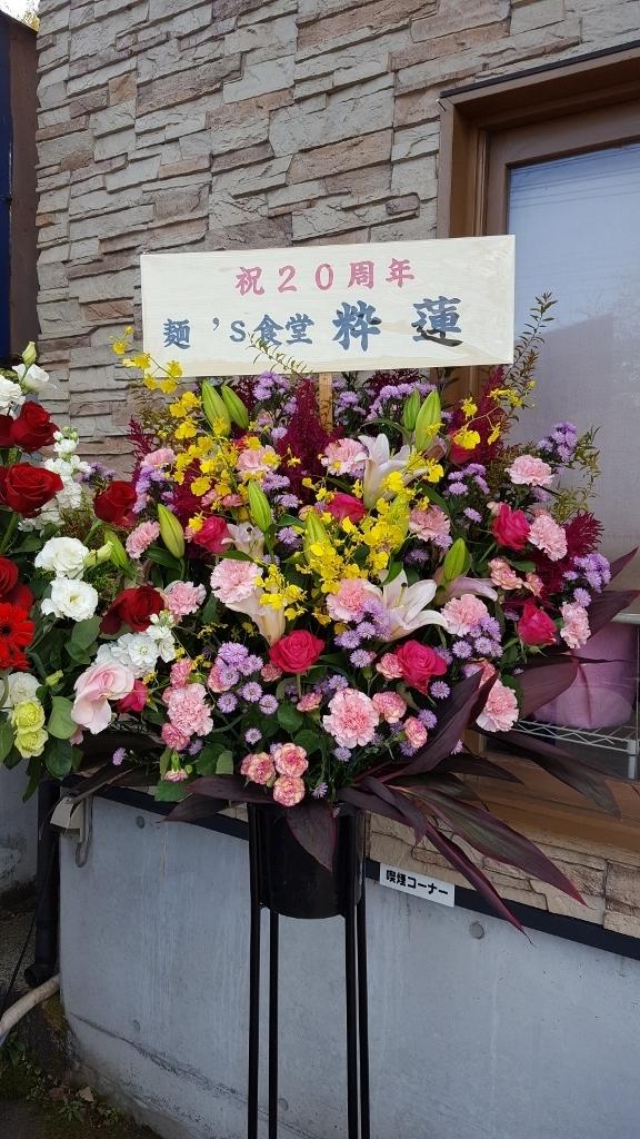 粋連 (1024x576)