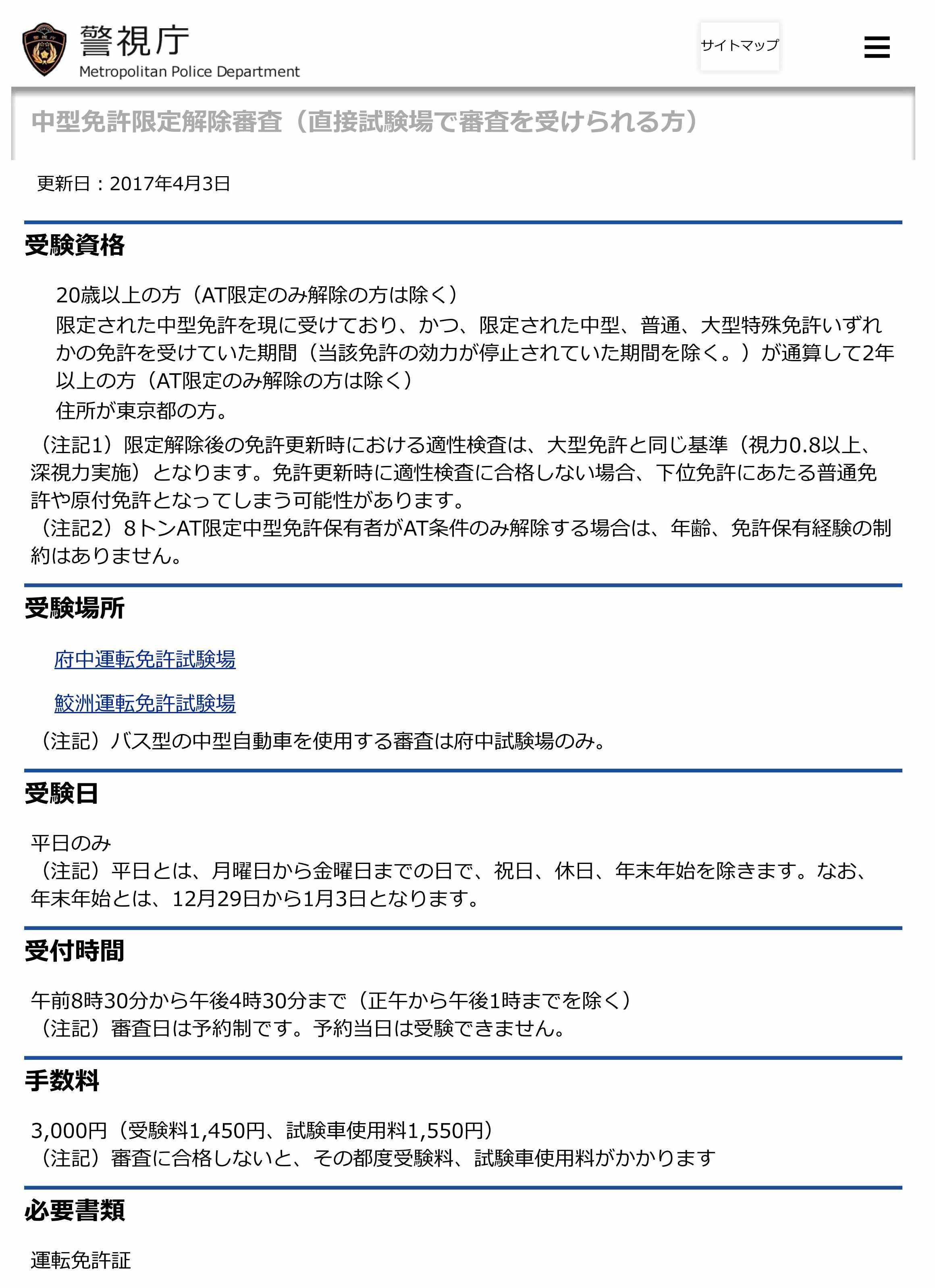 中型免許限定解除審査(直接試験場で審査を受けられる方) 警視庁_01