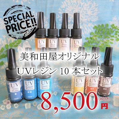 セールオリジナル10本