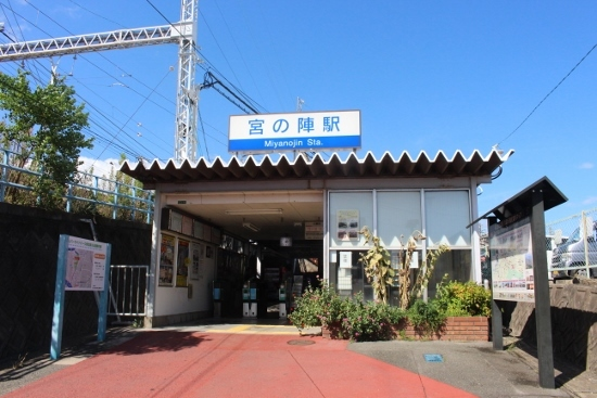 ⑰宮の陣駅