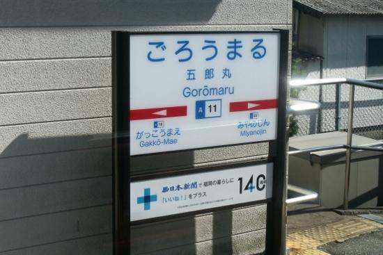 ⑱五郎丸駅名票