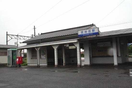 ⑪宮地岳駅