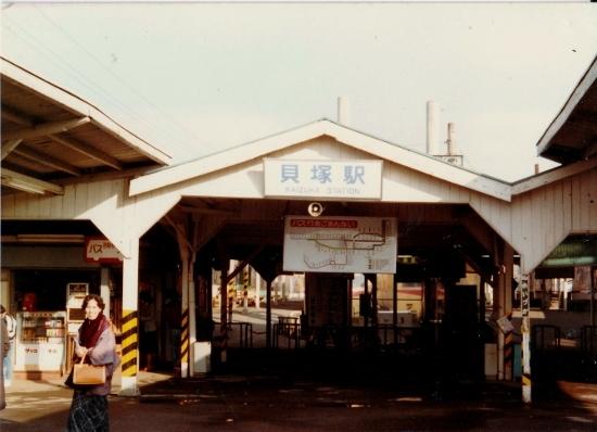⑯貝塚駅S56