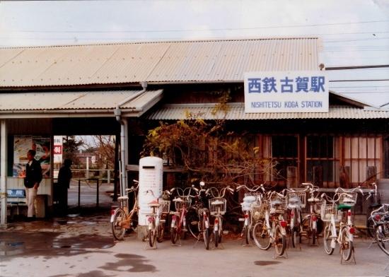 ⑲古賀駅S56