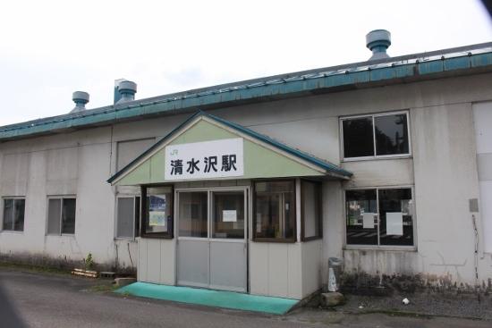 ④清水沢駅 (550x367)