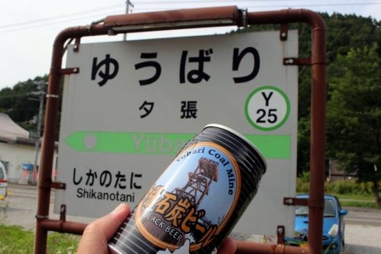 ⑱石炭ビール (550x367)