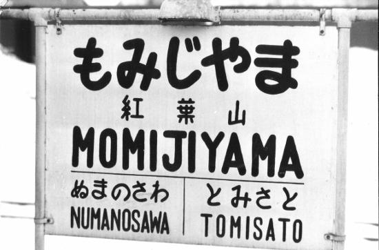 ②紅葉山駅名票 (550x362)