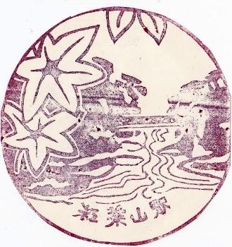 ⑩紅葉山スタンプ (330x350)