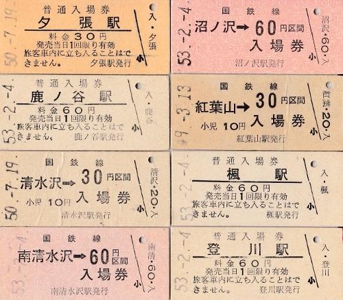 ⑪夕張線きっぷ (500x438)