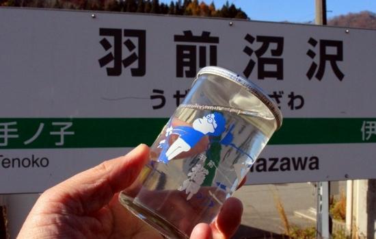⑥羽前沼沢呑み鉄 (550x349)