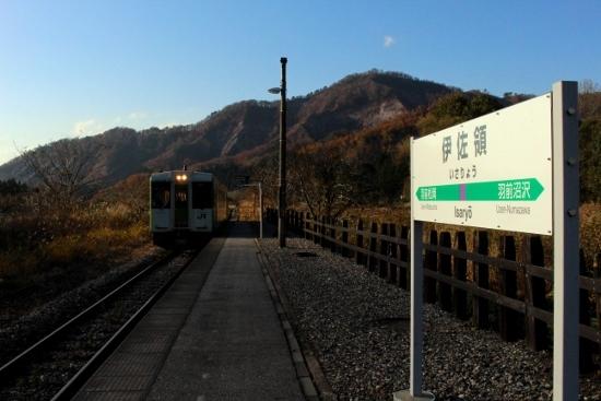 ⑩伊佐領到着 (550x367)