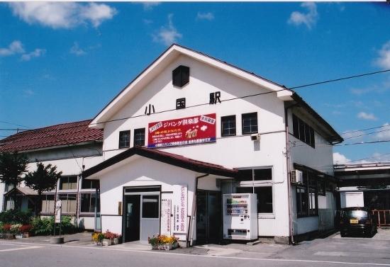 ⑬小国駅 (550x377)