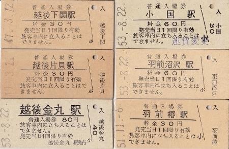 ⑧国鉄入場券