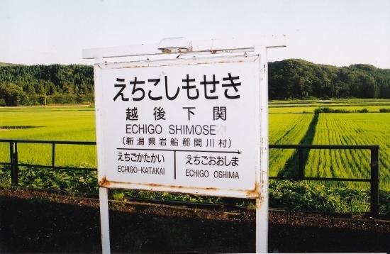⑬越後下関駅名票