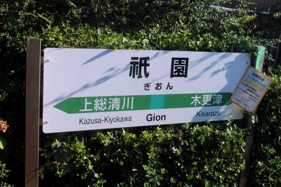 ③祇園駅名票