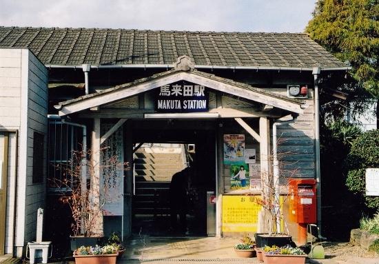 ⑦馬来田駅舎