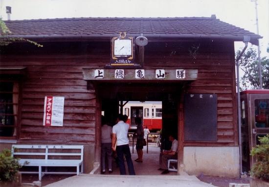 ㉔S50亀山駅