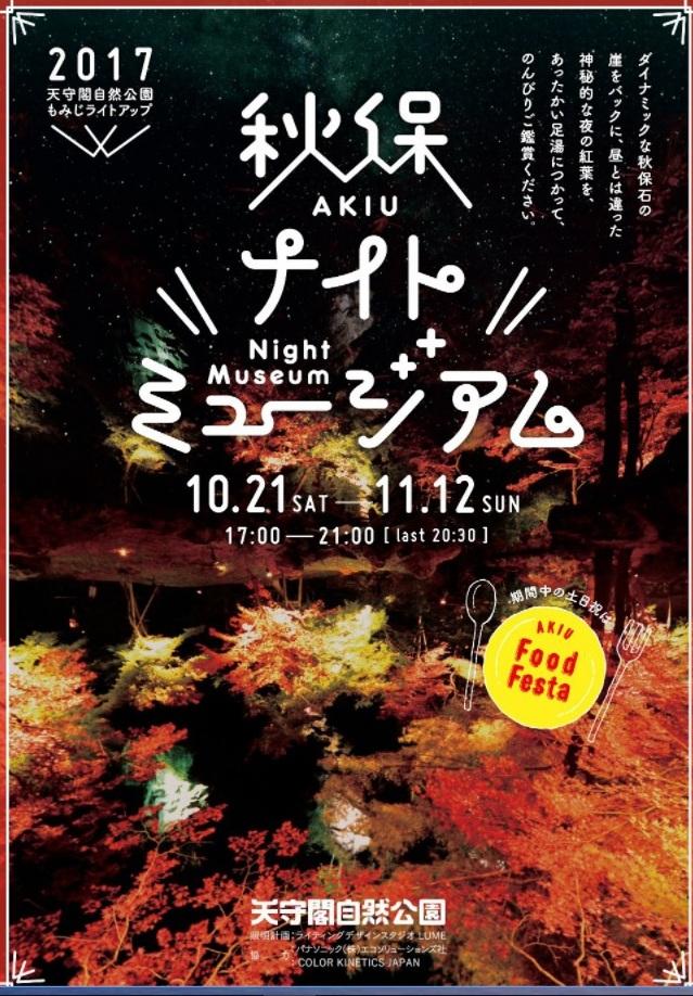 秋保ナイトミュージアム-1